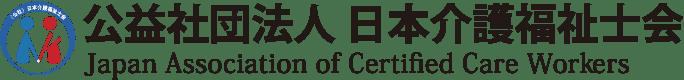 公益社団法人 日本介護福祉士会