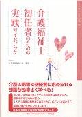 介護福祉士初任者のための実践ガイドブック