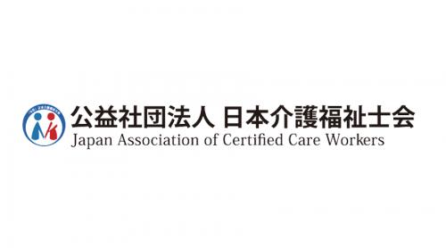 日本介護福祉士会への入会について