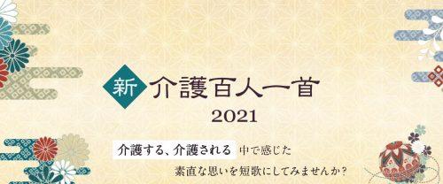 新・介護百人一首 (NHKサービスセンターにリンクします。お問い合わせはNHK サービスセンターまで。)