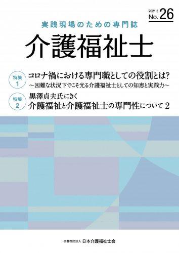 介護の学術専門誌「介護福祉士No.26」
