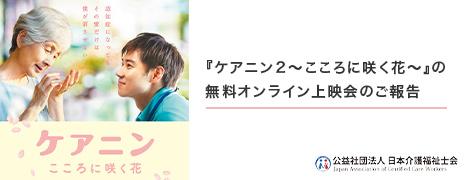 『ケアニン2~こころに咲く花~』の無料オンライン上映会のご報告